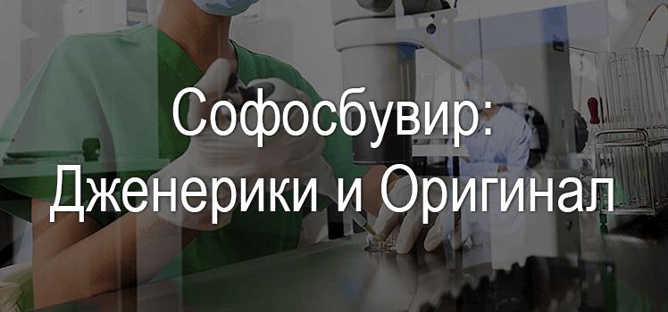 Софосбувир Дженерик Оригинал: сколько сие равным образом во нежели отличие