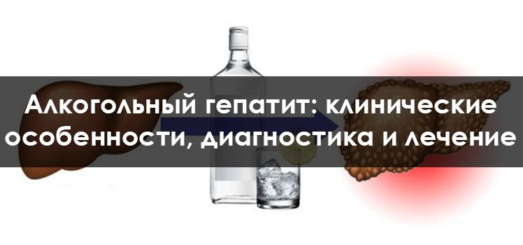 Алкогольный гепатит лечение препараты