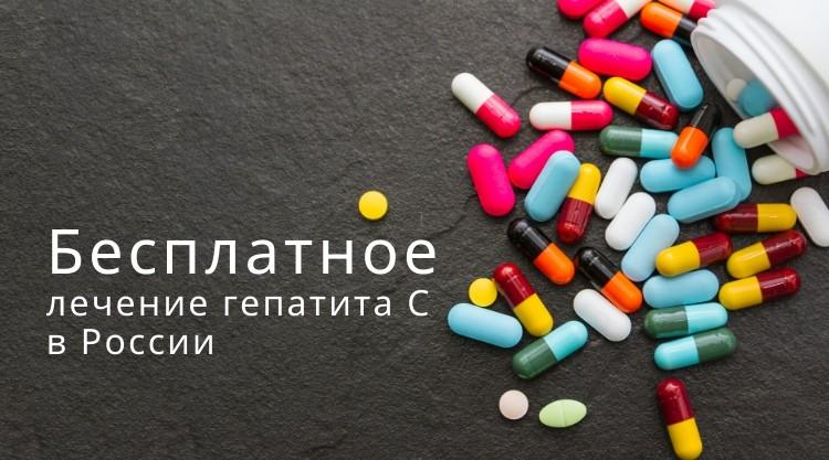 Лечение гепатита с по полису омс  Лечим печень