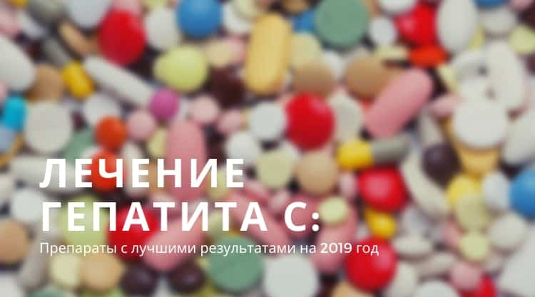 Хорошие препараты для лечения гепатита с thumbnail