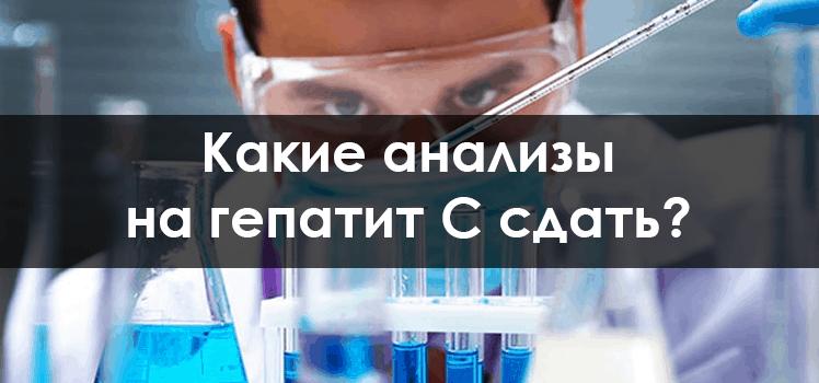 Перед анализом гепатиты