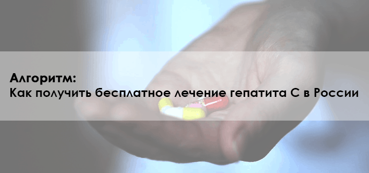 Алгоритм Как получить бесплатное лечение гепатита С в России