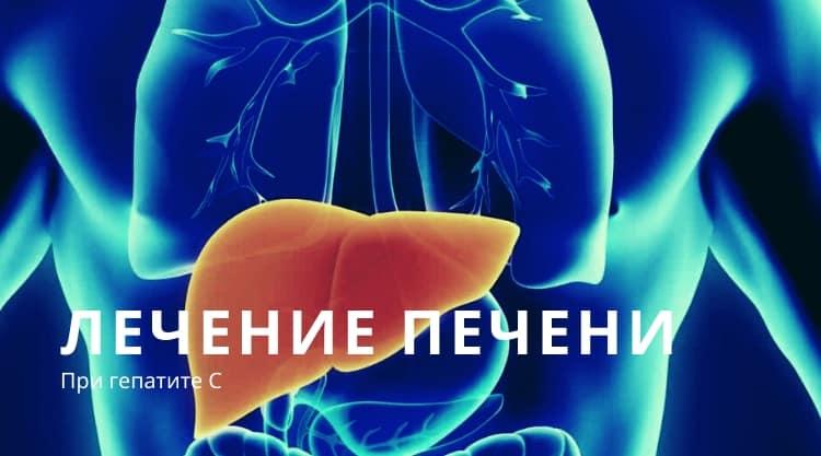 Лечение печени гепатит в и с thumbnail