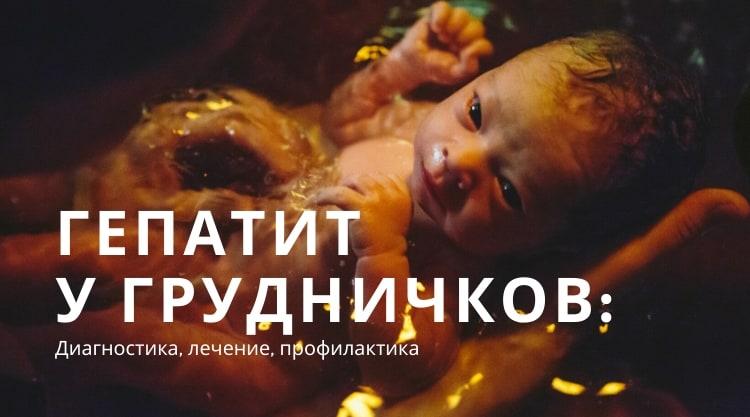 Гепатит с у грудного ребенка