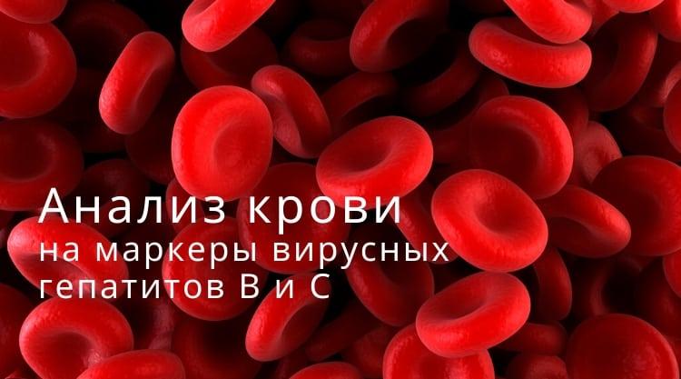 гепатит c,диагностика,маркеры инфекций