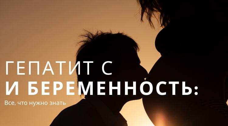 гепатит с,беременность,роды,заражение,вирусный,беременность,гепатит c,дети