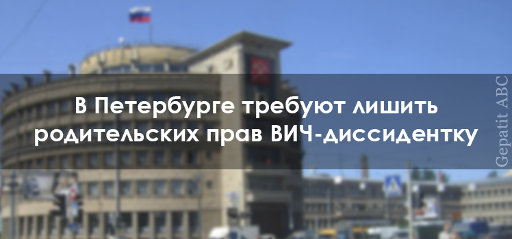 В Петербурге требуют лишить родительских прав ВИЧ-диссидентку