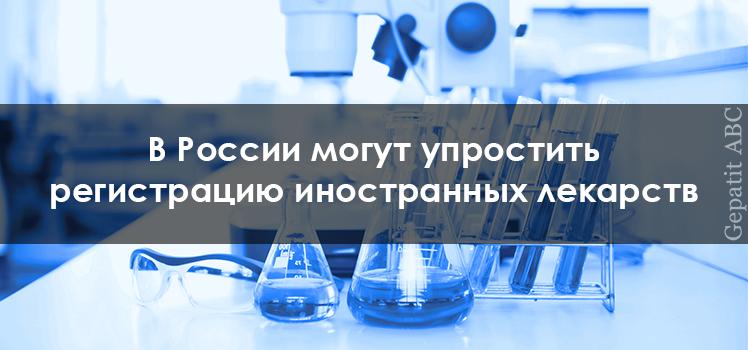 В России могут упростить регистрацию иностранных лекарств