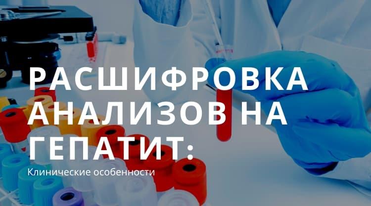 Ифа на гепатит в значения thumbnail