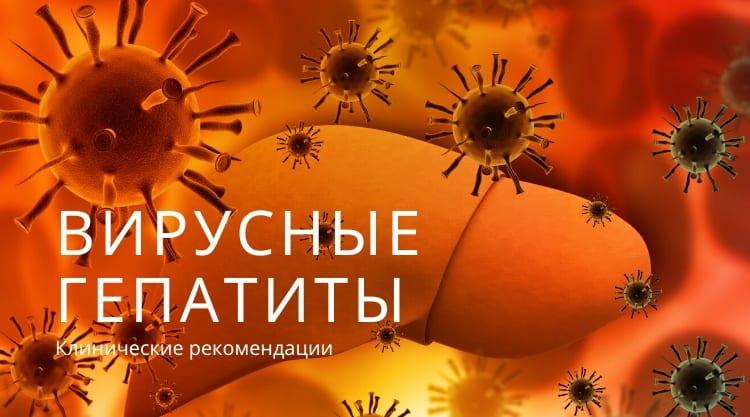 Вирусный гепатит в лечение клинические рекомендации thumbnail