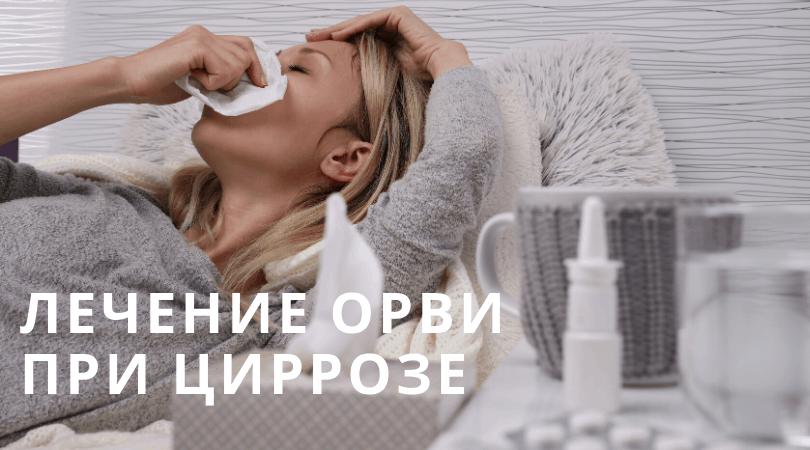 Чем лечить простуду при гепатите thumbnail