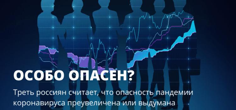 Треть россиян считает, что опасность пандемии коронавируса преувеличена или выдумана