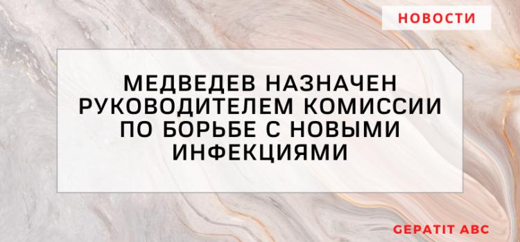 Медведев назначен руководителем комиссии по борьбе с новыми инфекциями