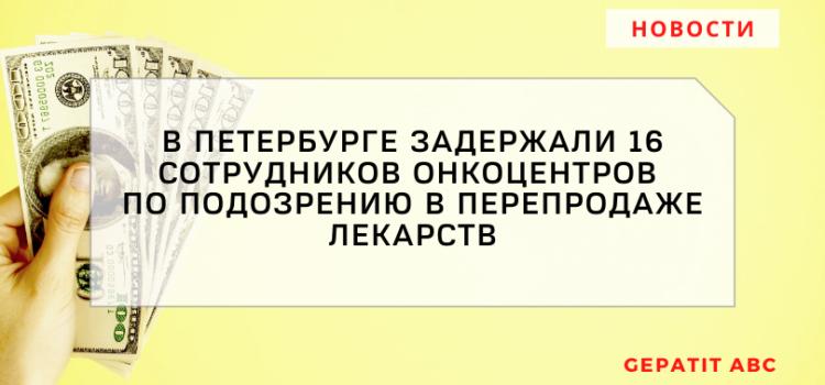 В Петербурге задержали 16 сотрудников онкоцентров по подозрению в перепродаже лекарств