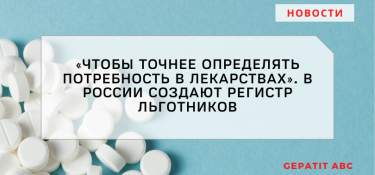«Чтобы точнее определять потребность в лекарствах». В России создают регистр льготников