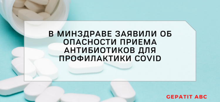 В Минздраве заявили об опасности приема антибиотиков для профилактики COVID