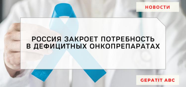 Россия закроет потребность в дефицитных онкопрепаратах