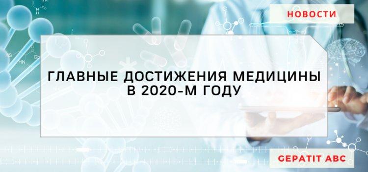 Какими были главные достижения в области медицины в 2020-м году?