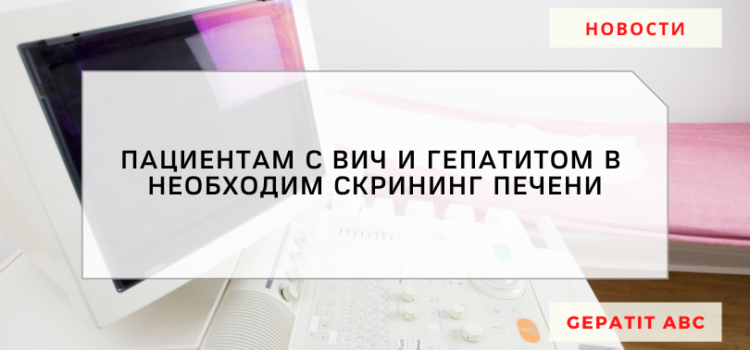 Пациентам с коинфекцией ВИЧ и гепатита В положен регулярный скрининг печени