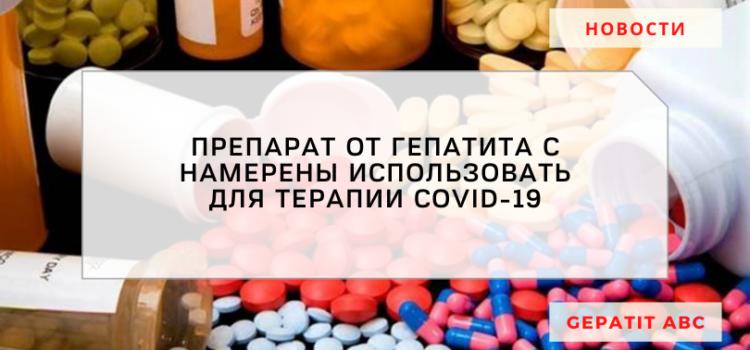 Cadila Healthcare намерена использовать препарат от Гепатита C для терапии COVID-19
