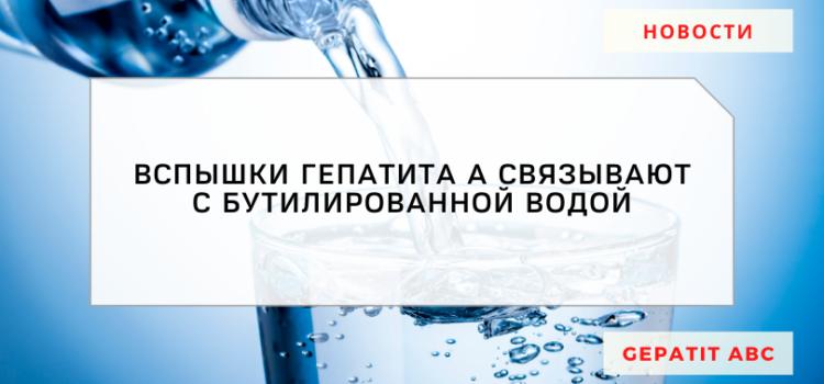 Недавние вспышки гепатита А связывают с бутилированной водой
