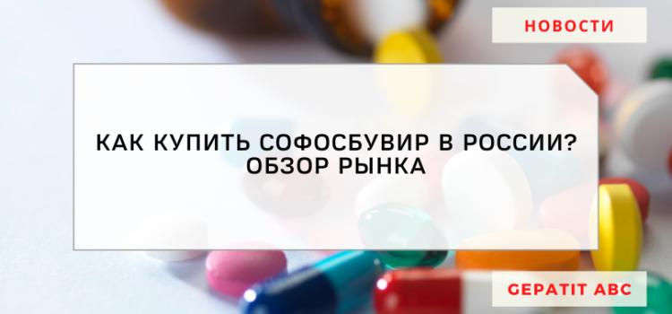 Как купить софосбувир в России? Обзор рынка