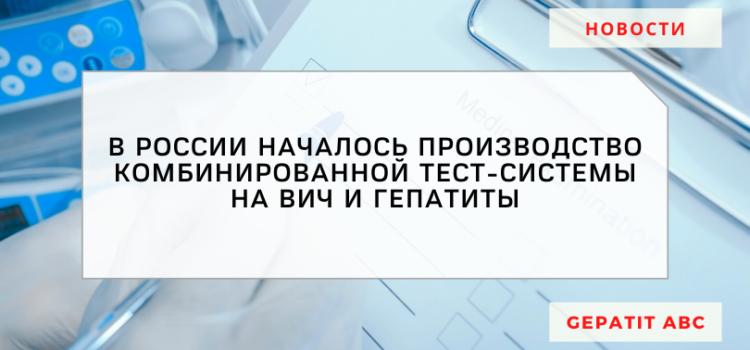 В России открылось производство комбинированных тестов на ВИЧ и гепатиты
